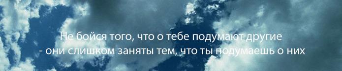13747749_ne_boysya[1] (695x146, 50Kb)