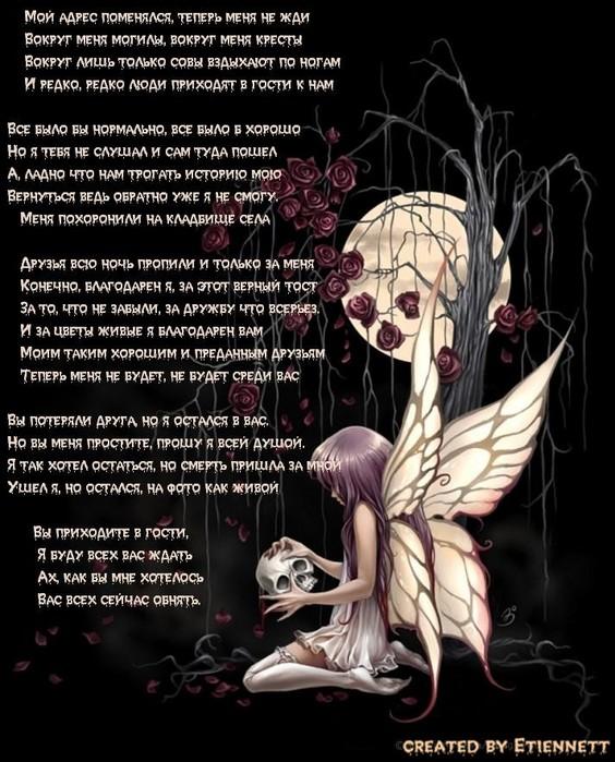 ежедневно стих ангел и демон родителям