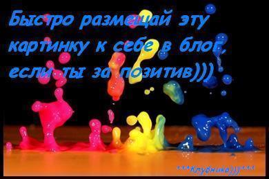 9516113_9500210_5244671_Hto_za_pozitiv (390x260, 19Kb)
