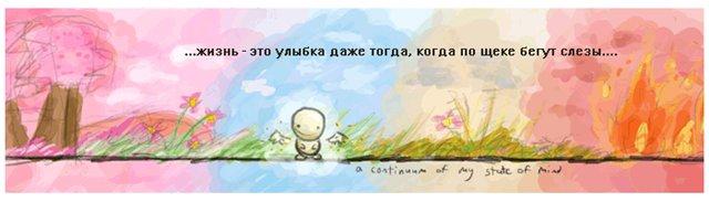 12926390_zhiznyeto (640x183, 27Kb)