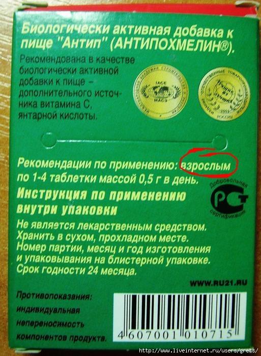 похмелин (513x699, 77Kb)