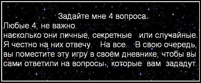 15286007_13107546_13096418_13081412_13033576_12433810_12358676_12346448_voprosuy1[1] (674x281, 46Kb)