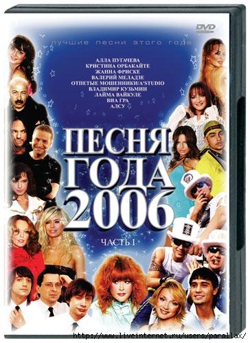 Песня года 2006 1 Часть.  Обложка диска.