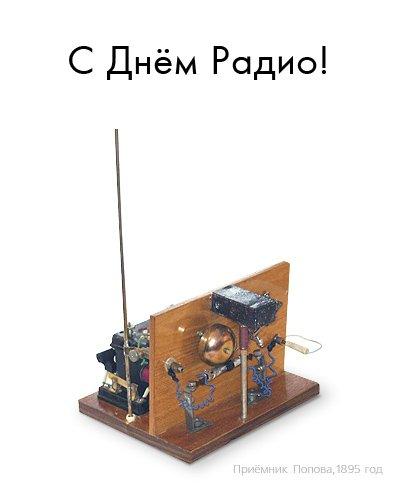 den'_radio (400x500, 20Kb)
