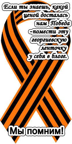 ГЕОРГИЕВСКАЯ ЛЕНТОЧКА! (251x500, 52Kb)