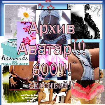 архив (360x360, 104Kb)