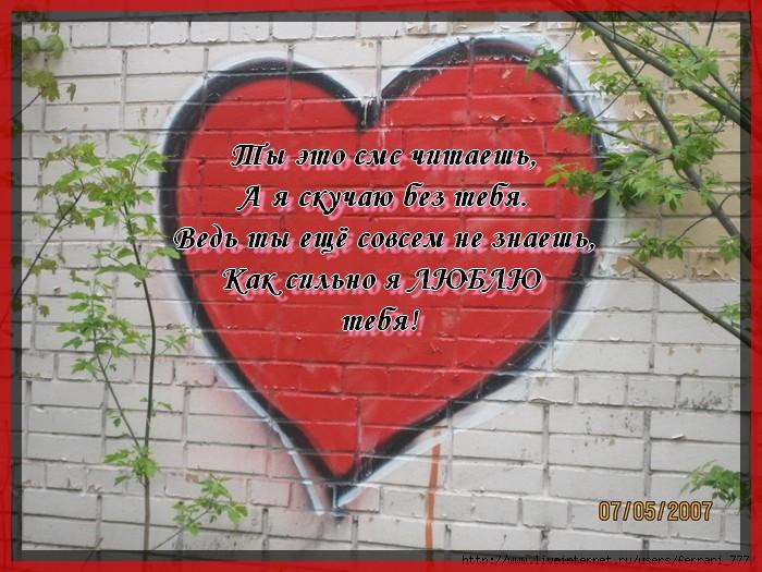 Статусы о любви четверостишье