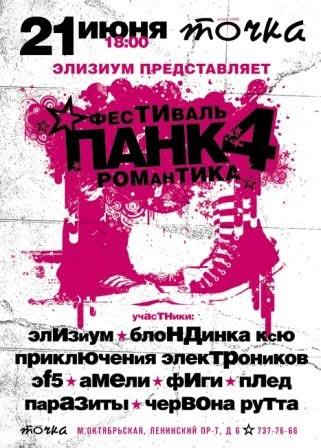 punkromantic4 (321x448, 45Kb)