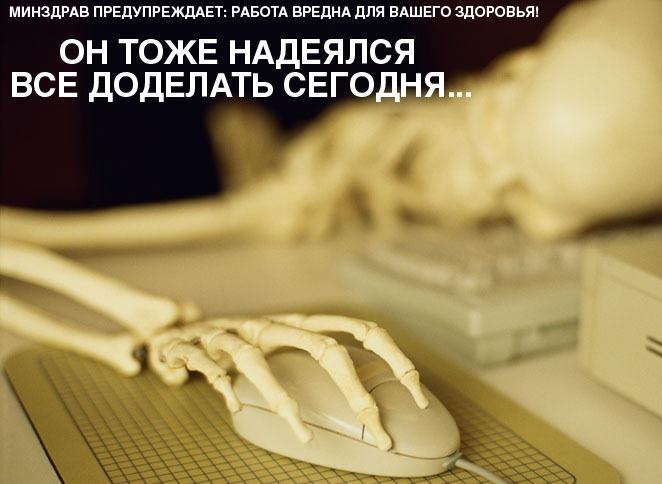 http://img1.liveinternet.ru/images/attach/b/0/20015/20015971_skelet_s_muyshyu.jpg