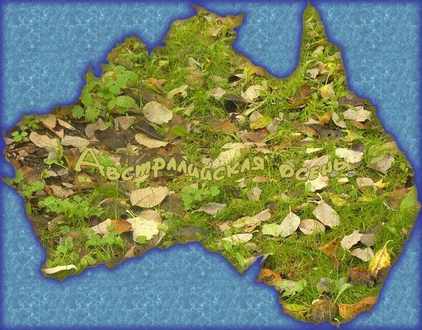 http://img1.liveinternet.ru/images/attach/b/0/23413/23413625_australia.jpg