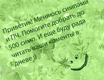 (350x270, 46Kb)