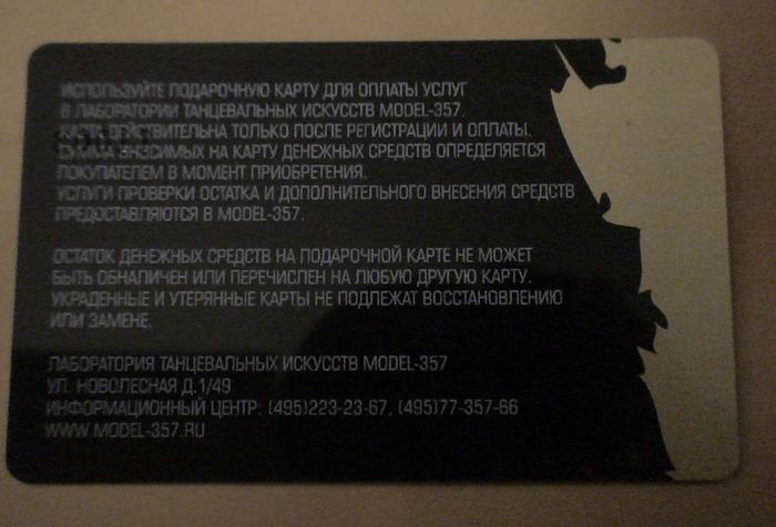 Подарочная карта Model-357!