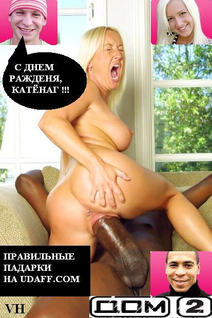 Секс с бузовой