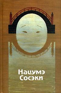 Natsume Soseki wiki