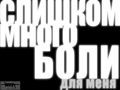 19502768_13839662_Slishkom_mnogo_boli_dlya_menya (500x375, 16Kb)