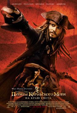 пираты (250x368, 32Kb)
