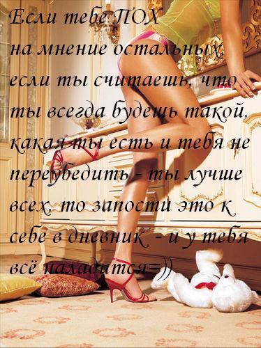 16953442_ya_takaya_kak_est_ (374x500, 52Kb)