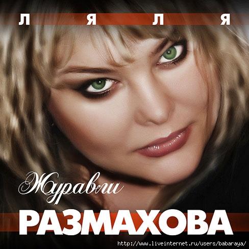Ляля Размахова - Альбом 'Журавли'