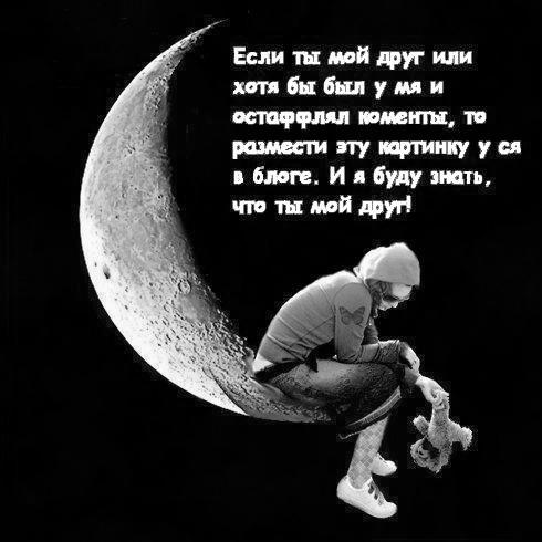 18667857_Esli_ya_tvoy_drug_ili (490x490, 61Kb)