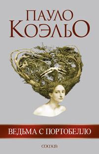 Обложка нового романа пауло коэльо