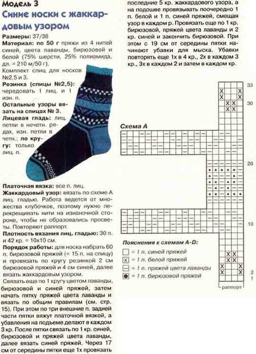 Узор для носок спицами схема вязания 963