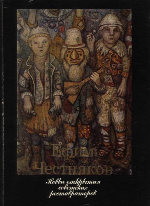 Книга Ефим Честняков (510x699, 51Kb)