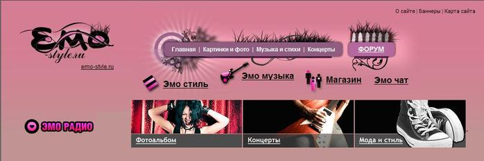 Эмо-сайт