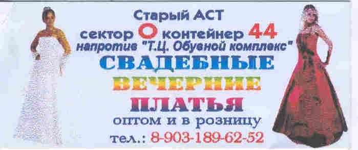 Платья Метро Черкизовская