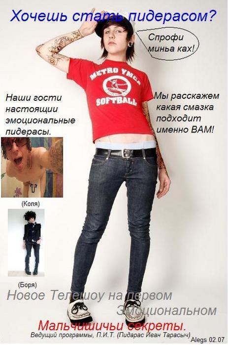 http://img1.liveinternet.ru/images/attach/b/1/5673/5673896_pidar.jpg