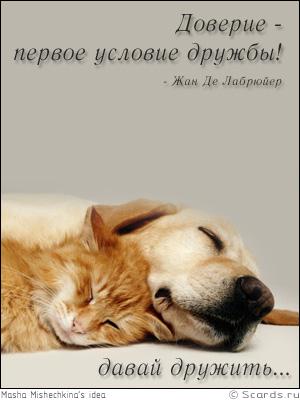 бесплатные открытки для друзей:
