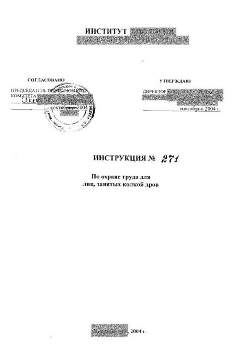 Инструкция По Тб Подземного Электрослесаря - фото 9