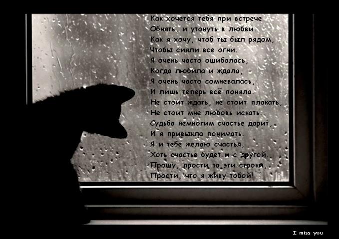 Дневники ЭМО | ну вот опять стих про несчастную любовь...