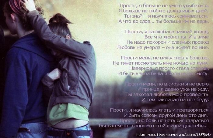Стихи любимому прости любимый