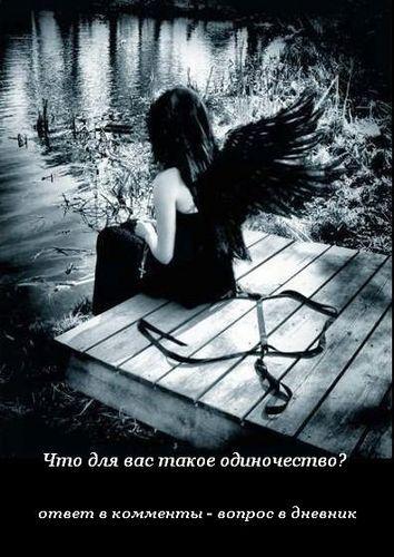 142869_odinochestvo-web (354x500, 45Kb)