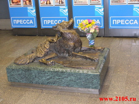 Памятник бездомной собаке Мальчик, убитой в Москве  м.Менделеевская Фото с сайта 2105.ru