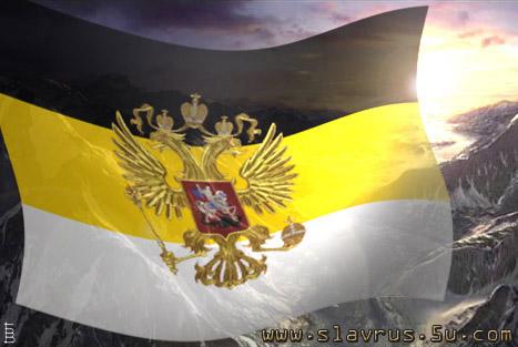 имперский флаг обои