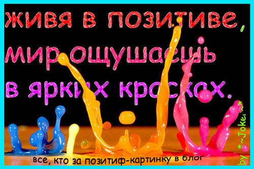http://img1.liveinternet.ru/images/attach/b/2/0/416/416410_83408_1188494749_pozitifchik.jpg