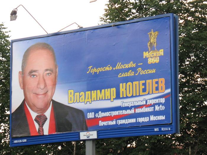 Гордость Москвы - слава России