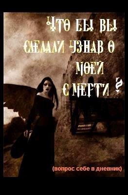 11265359_11255387_11254067_chtobuy_vuy_sdelali_esli_buy_uznali_o_moem_smortem (263x400, 24Kb)