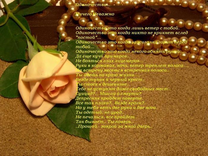 http://img1.liveinternet.ru/images/attach/b/2/1/133/1133615_odinochestvo.JPG