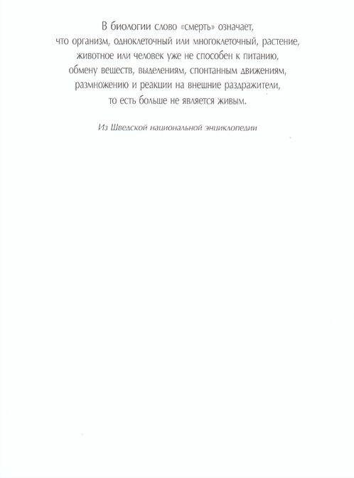 smert_03 (498x672, 15Kb)
