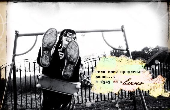 http://img1.liveinternet.ru/images/attach/b/2/1/510/1510458_1189690668_22139605_forever.jpg