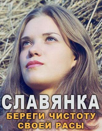 Славянские девушки самые красивые фото 93-530