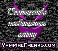 (Vampire Freaks)