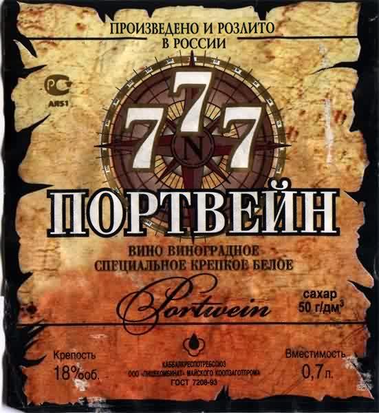 Шурик, это тебе фирменные раритетные напитки советской выдержки.