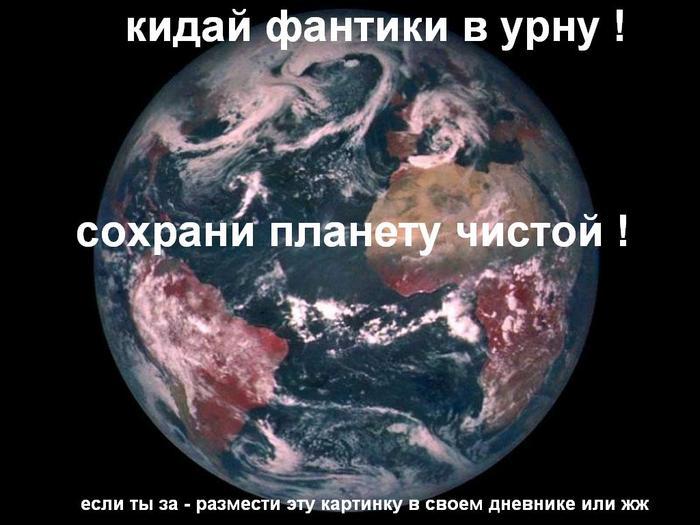 земля (700x525, 63Kb)