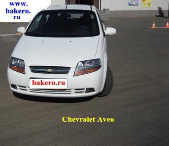 Автоинструктор Chevrolet Aveo / Шевроле Авео