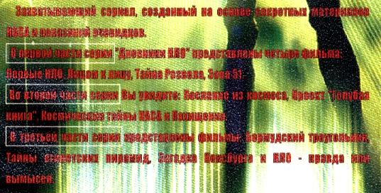 Дневники нло- (537x272, 206Kb)