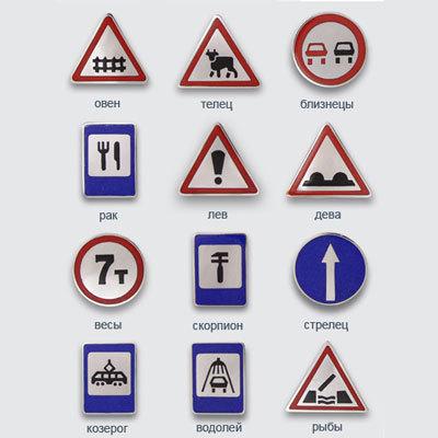 Похожие темы: смешная правда о знаках зодиака и смешные фото знаков