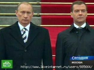 Инаугурация Медведева (315x236, 20Kb)